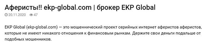 Обзор на брокерскую компанию EKP Global. Будьте осторожны! Действуют старые мошенники под новым именем.