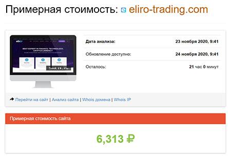 Псевдоброкер Eliro-Trading. Полный развод от молодых лохотронщиков. Отзывы и обзор.