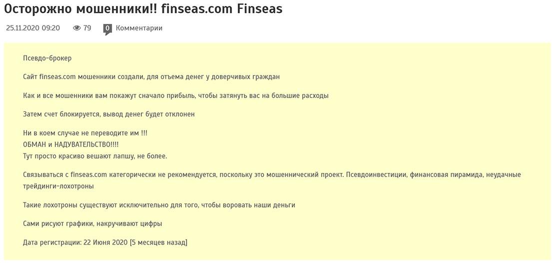 Обзор и отзывы на брокерскую компанию Finseas. Будьте осторожны, это мошенники!