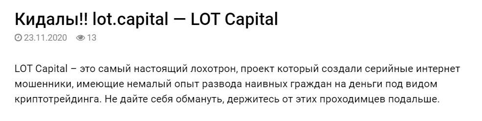 Обзор на опасную компанию LOT Capital. Осторожно, может быть лохотрон!