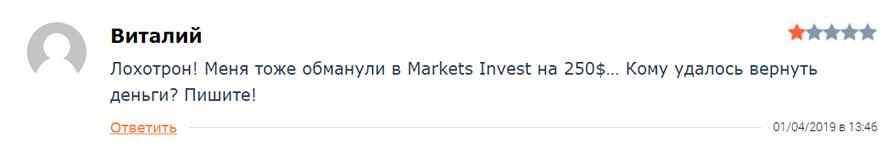 Обзор на брокерскую компанию Markets Invest. Будьте бдительны, это мошенники!