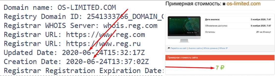 Псевдоброкер Os-limited.com - корявый сайт и корявый развод!