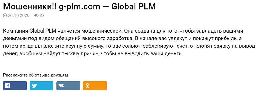 Псевдоброкер Global PLM. Анонимность - это черта лохотрона. Полная муть и развод.