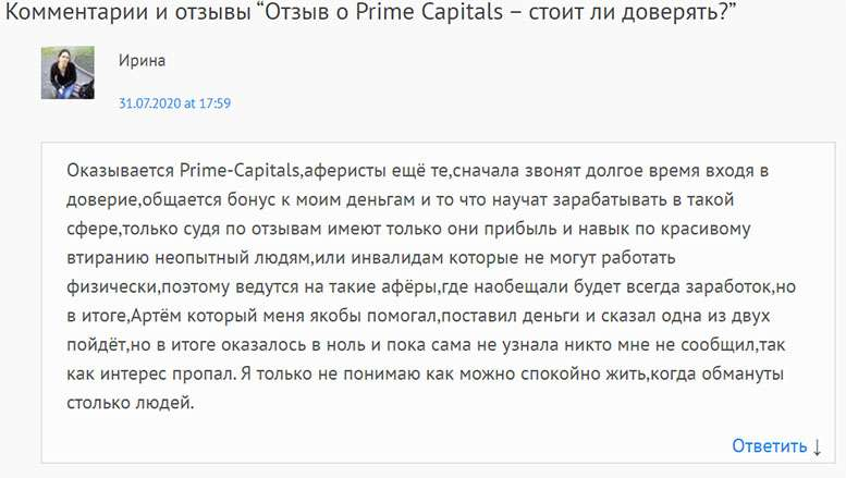 Псевдоброкер Prime Capitals. Правдивые отзывы и обзор проекта-лохотрона?