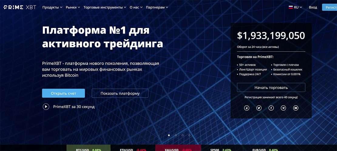 Проект Primexbt.com. Отзывы и обзор платформы.