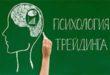 Какие сложности присутствуют в психологии трейдинга и трейдера на Форекс.
