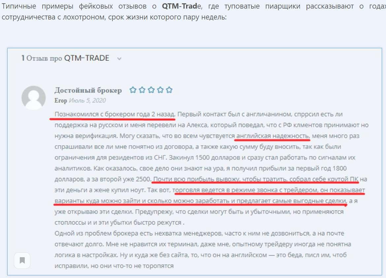 Qtm Trade - заморский лохотрон. Условия работы на лже-проекте.