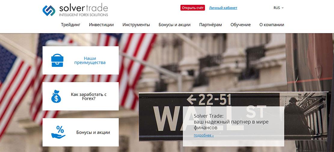Компания Solver Trade — очередной обман от псевдоброкера?
