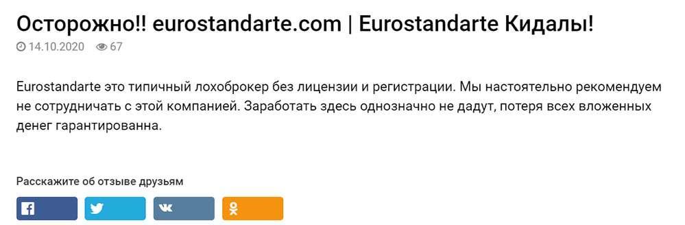 Eurostandarte — разбор онлайн-брокера-лохотронщика. Развод - остерегаемся!