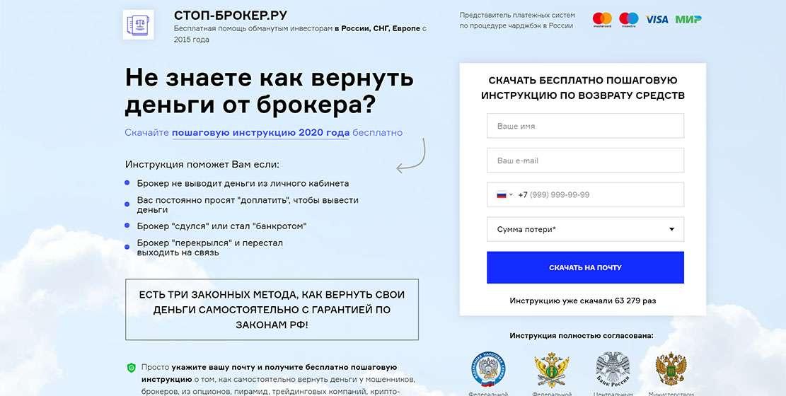 Обзор Stop-broker.ru – ложь и мошенничество? Лживые обещания для наивных?