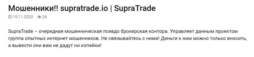 """Обзор на """"брокерскую"""" компанию SupraTrade. Будьте внимательны, это мошенники?"""
