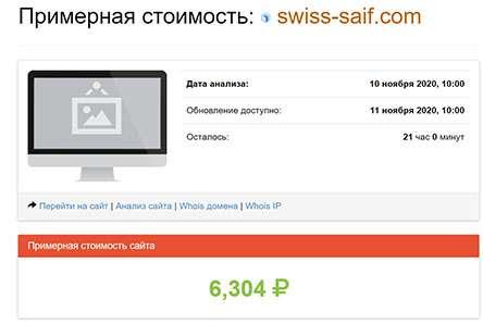 Лохотрон Швейцарский Сейф – Swiss Saif. Отзывы и обзор опасного проекта.