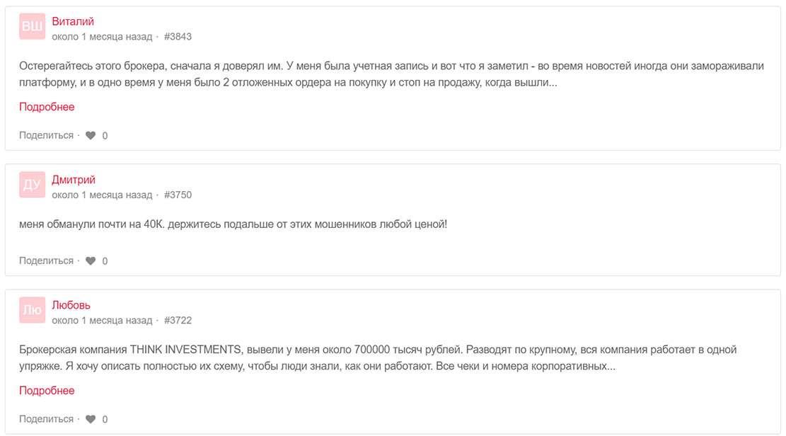 Псевдоброкер Investment. Отзывы и обзор опасного проекта!