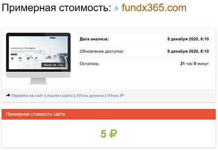 Брокерские услуги от компании FundX365. Очередной мошенник на финансовом рынке?