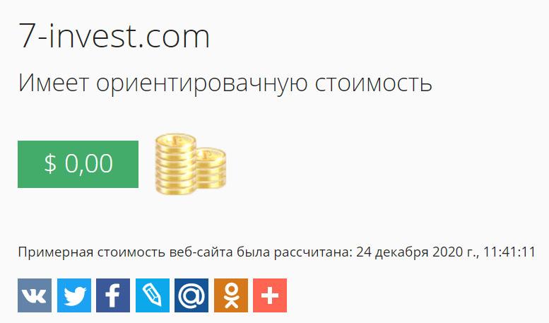 7-invest.com - очередной банальный лохотрон на бинарных опционах?