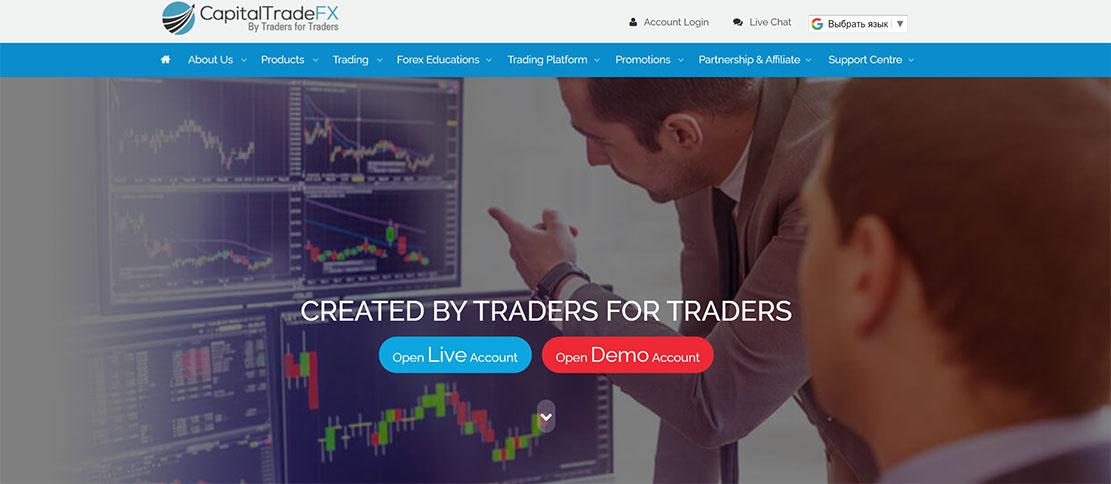 Обзор лживого брокера Capital TradeFX? Стоит ли доверить?