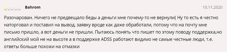 ADSS GROUP —брокерские услуги или обман? Отзывы и обзор проекта.