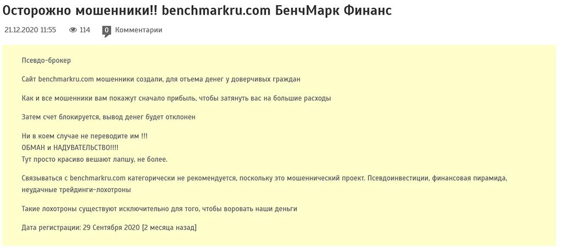 Обзор лживого брокера BenchMark Finance? Отзывы и обзор.