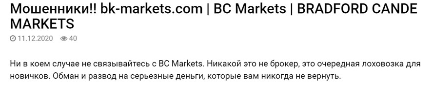 Bradford Cande Markets Limited – очередные мошенники? Точно - да!
