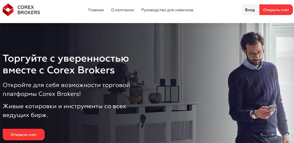Corex Brokers - сто раз прочитай - один раз не вкладывай! Опасно! отзывы и обзор.