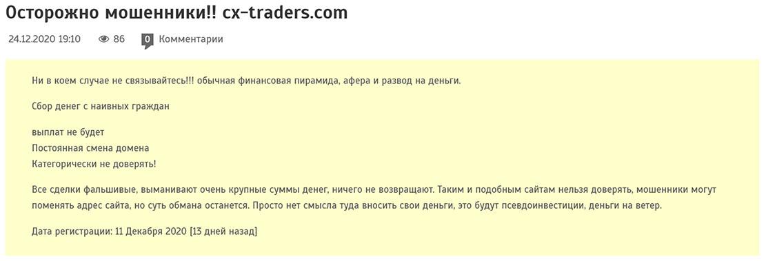 Обзор лживого брокера CX-traders. Точно развод или может нормальная контора?