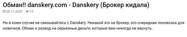 Брокерская компания DanskeRy. Возможно ли с ней заработать? Отзывы и обзор.