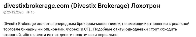 Обзор лживого брокера DivestixBrokerage? Отзывы и обзор.