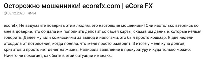 ecore-fx - стоит ли доверять мутным брокерам или не стоит сливать депозиты?