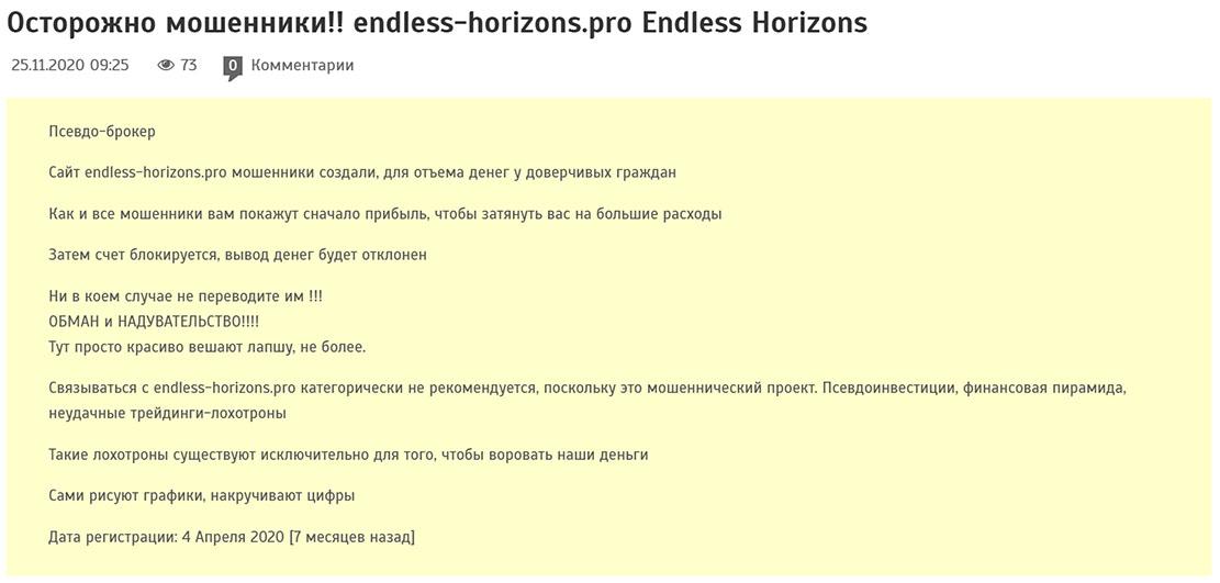 Обзор мошеннического брокера Endless Horizons. Не стоит доверять!