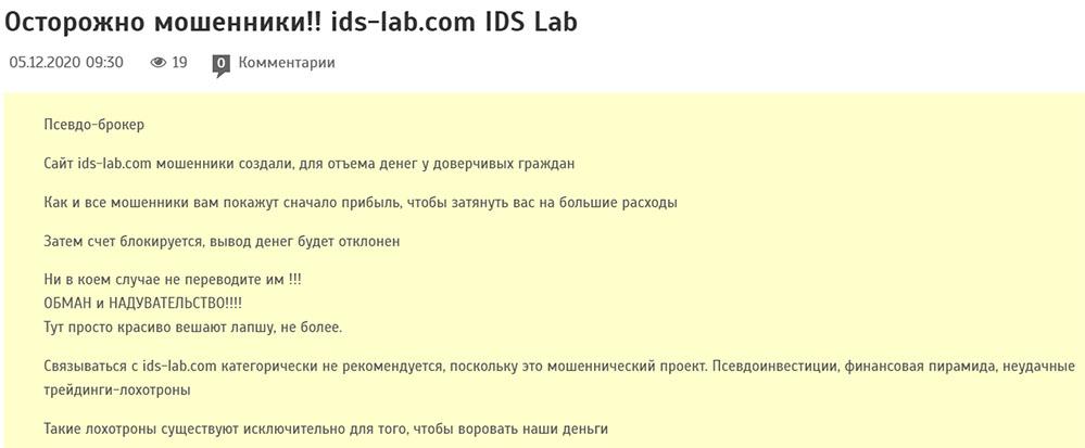 ЮЛЯБрокер IDS Lab. Молодой, но уже известный мошенник.