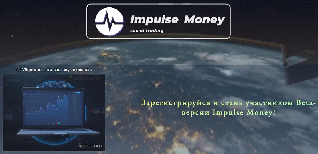 Обзор лживого брокера Impulse Money. Отзывы  на проект.