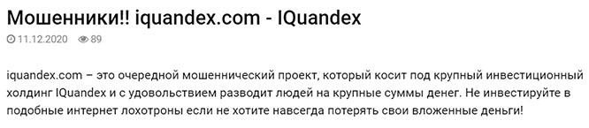 Quandex - что за мутная муть? Как слить денег в карманы темных лошадок?