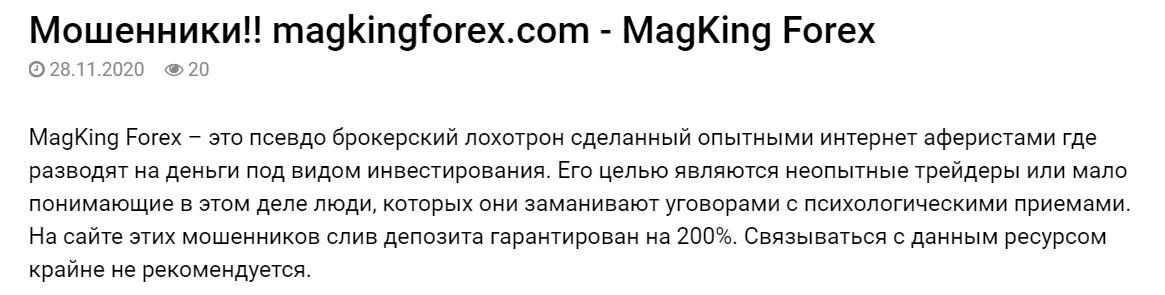 Псевдоброкер MagKing Forex. Заморские разводили тож не спят!