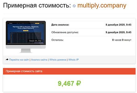 Отзывы про брокера Multiply.company. Стоит ли доверять или проект - лохотрон?