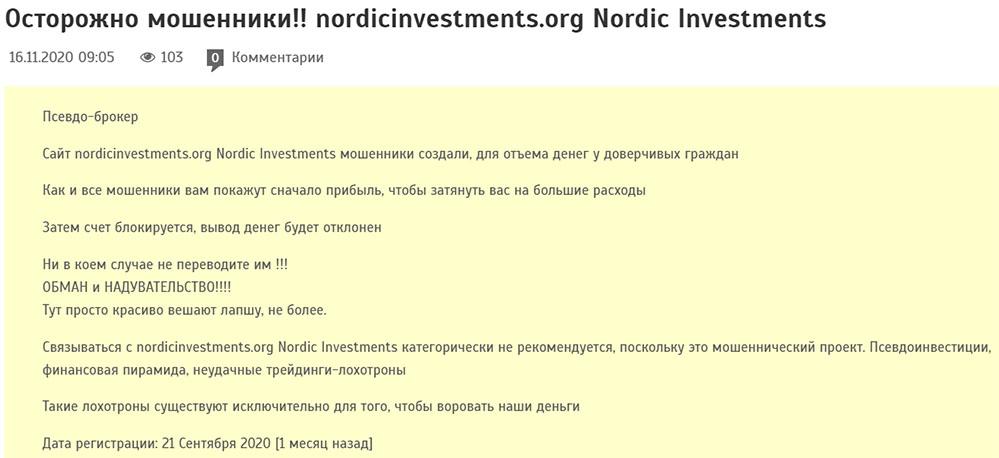 Что представляет собой брокер Nordic Investments? Полный обзор конторы.