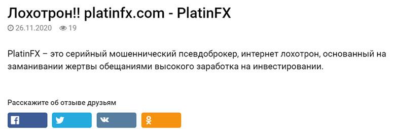 Вся правда о PlatinFX. Реальный брокер или аферисты? Отзывы и обзор.