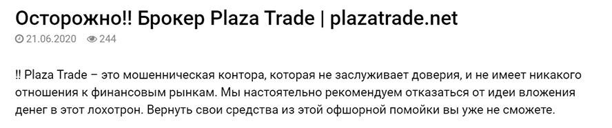 Обзор лживого брокера Plaza Trade? Отзывы и реальное состояние проекта.