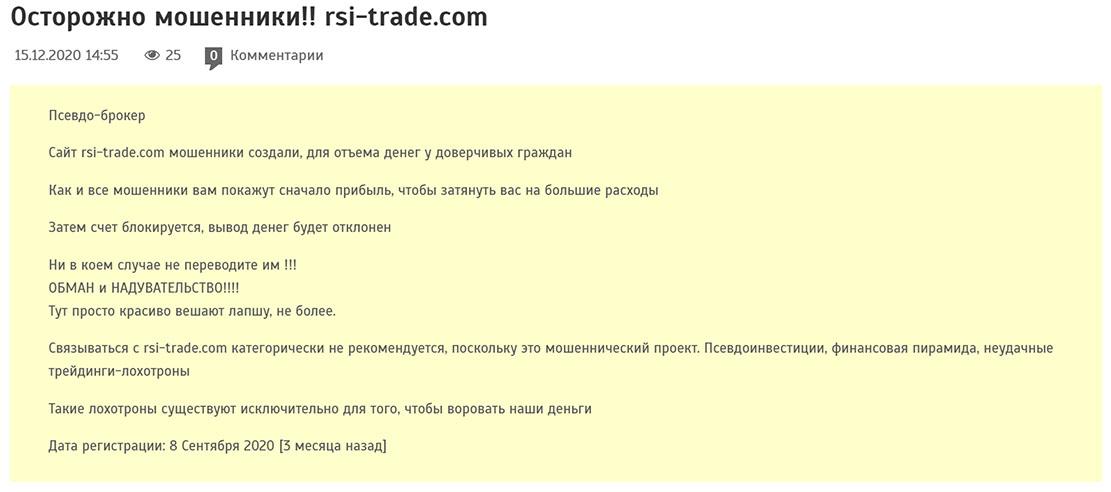 RSI-Trade – мошенники по всем показателям. Отзывы и обзор.