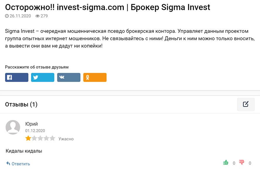 Обзор лживого брокера Sigma Invest. Что это - развод и лохотрон? Отзывы.