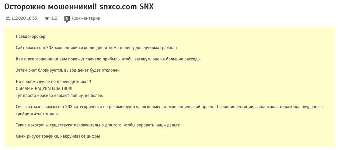 Брокер-мошенник snxco.com. Развод из за границы? Осторожно!