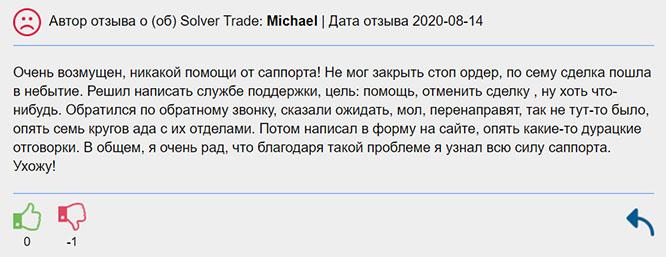Обзор мошеннического брокера Solver Trade. Полный обзор и отзывы на лохотронщиков?