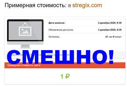 Проверяем многообещающего брокера Stregix. Обман или честная контора?