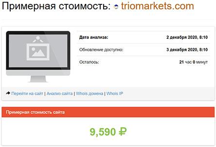 Псевдоброкер TrioMarkets.com... Опасный проет или можно доверять? Отзывы и обзор.