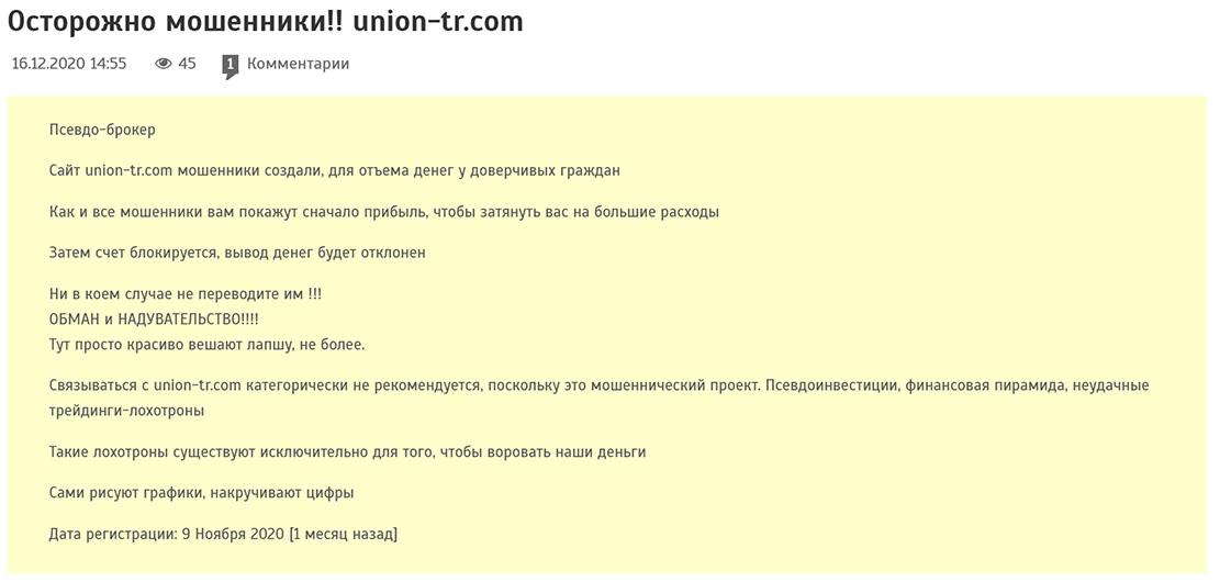 Мошеннический сайт union-tr.com. Уже десятая реинкарнация лохотрона!