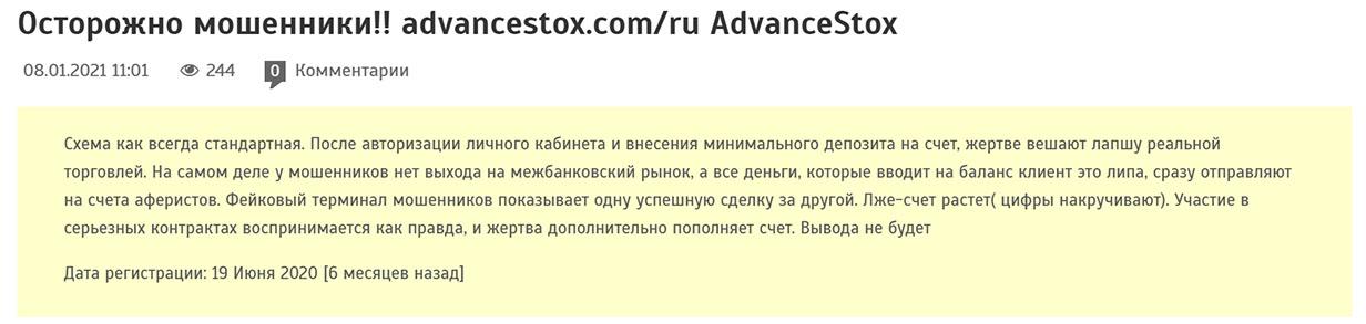 AdvanceStox – обзор компании мошенников? Или команда с доверием? Отзывы и обзор.