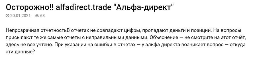 Сомнительный проект alfadirect.trade – Отзывы подтверждают обман?