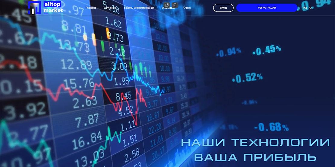 All top market - кратко, мнение и стоит ли доверять?