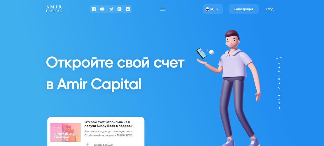 Amir Capital – мошенники в чистом виде? Стоит ли доверять? Отзывы.
