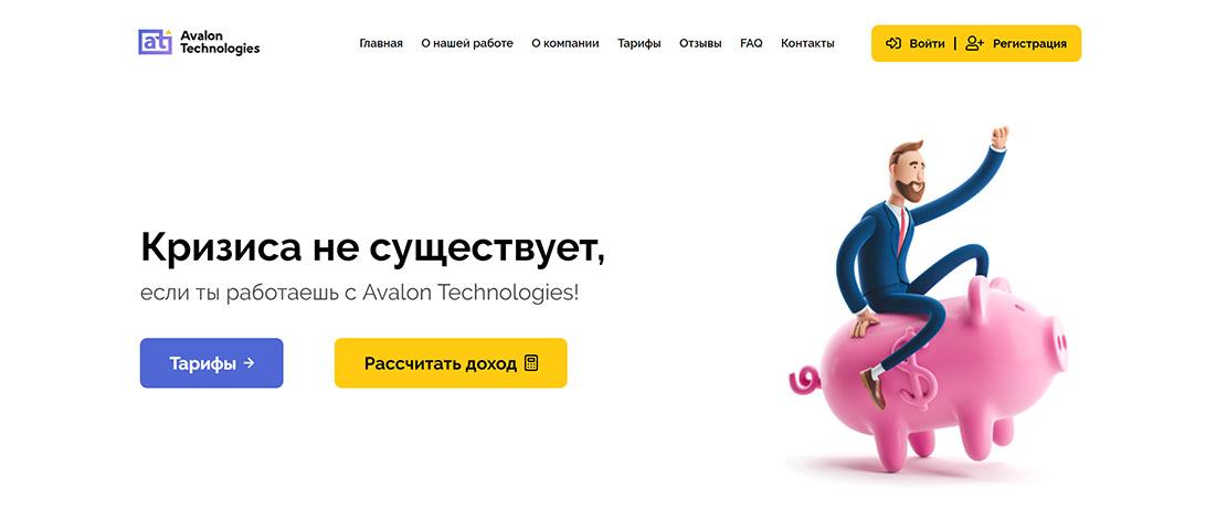 Avalon Technologies - Отзыв и обзор проекта по заработку.