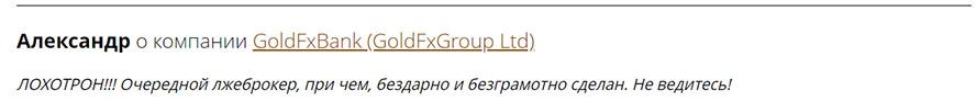 Goldfxbank - новый развод или реально надежный проект? Отзывы и обзор.